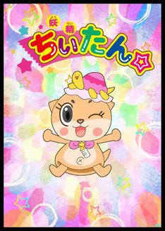 TVアニメ「妖精ちぃたん☆」ビジュアル (c)妖精ちぃたん☆製作委員会