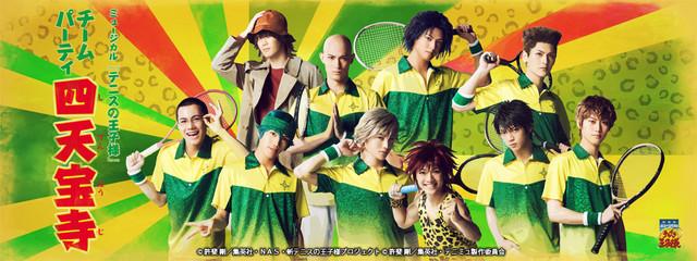 「ミュージカル『テニスの王子様』TEAM Party SHITENHOJI」ビジュアル