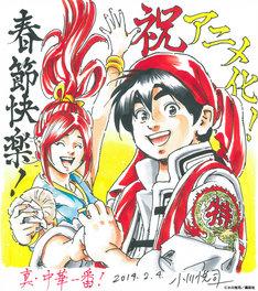 アニメ化を祝して小川悦司が描き下ろしたイラスト。