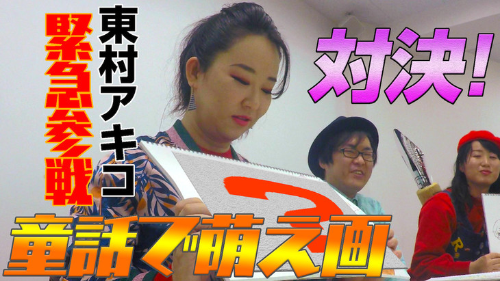 「どんだけレジェン Do!」の東村アキコ出演回より。