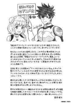 「彼方のアストラ」のTVアニメ化を受け、篠原健太から届いたイラストとコメント。