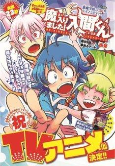 週刊少年チャンピオン10号に掲載された「魔入りました!入間くん」扉ページ。