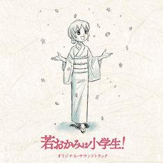 「劇場版『若おかみは小学生!』オリジナルサウンドトラック」