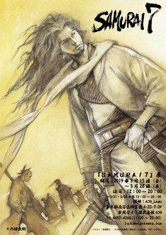 「『SAMURAI7』展@ACG_Labo」ポスター