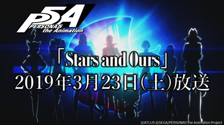 「Stars and Ours」の予告カット。