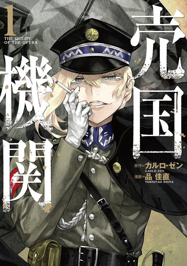 https://cdnx.natalie.mu/media/news/comic/2019/0209/baikoku1_cover_fixw_640_hq.jpg