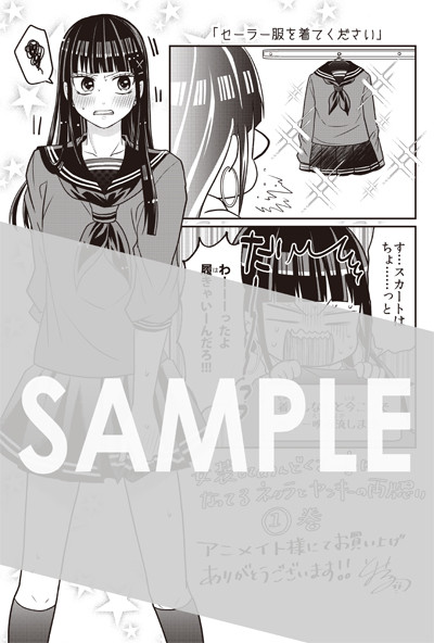 「女装してめんどくさい事になってるネクラとヤンキーの両片想い」1巻をアニメイト各店で購入するともらえるメッセージシート。