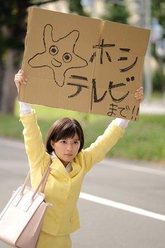 ドラマ「チャンネルはそのまま!」より。(c)佐々木倫子・小学館/HTB