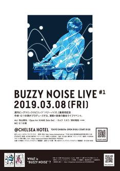 """「""""BUZZY NOISE LIVE #1""""」ビジュアル"""