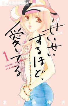 北川みゆき「せいせいするほど、愛してる」新装版1巻