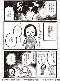 「カメントツの漫画ならず道 番外編」より。
