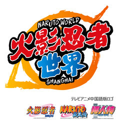 「NARUTO WORLD」のロゴ。