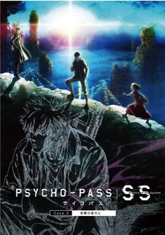 「PSYCHO-PASS サイコパスSinners of the System Case.3 恩讐の彼方に__」ビジュアル