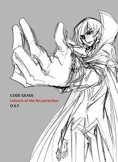 「『コードギアス 復活のルルーシュ』オリジナルサウンドトラック」初回限定盤のジャケット。