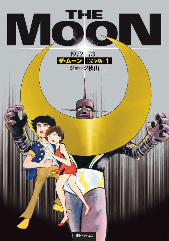 https://cdnx.natalie.mu/media/news/comic/2019/0213/the_moon_cover_fixw_640_hq.jpg