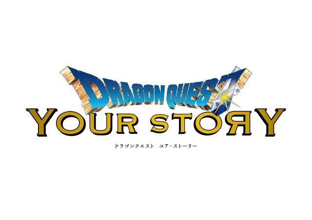 映画「ドラゴンクエスト ユア・ストーリー」ロゴ