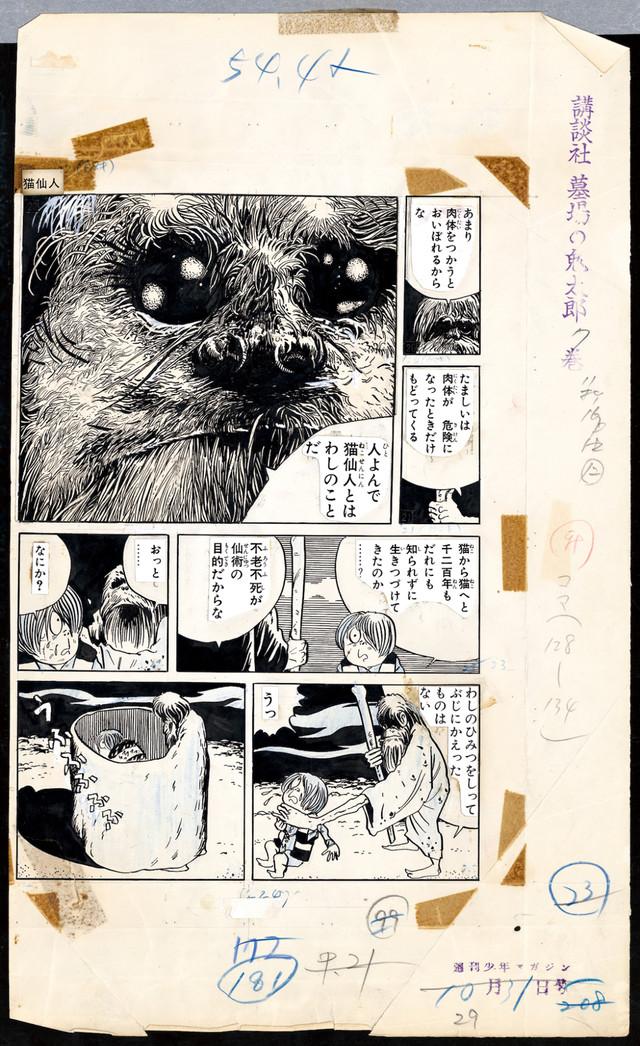 「ゲゲゲの鬼太郎 <漫画原稿再生叢書>」イメージ