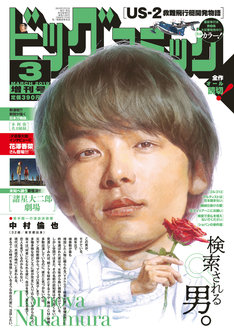 ビッグコミック3月増刊号