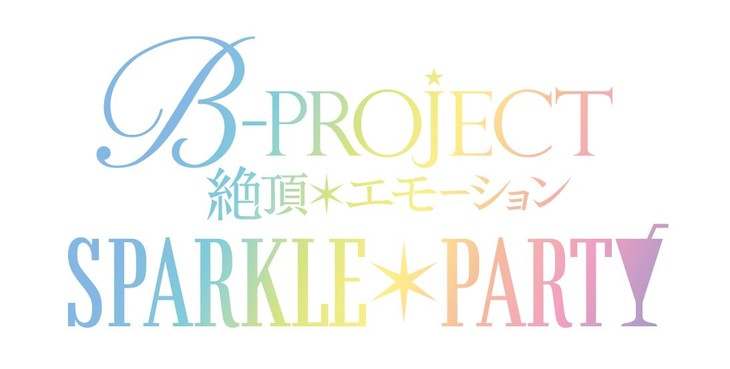TVアニメ「B-PROJECT~絶頂*エモーション~」のライブイベント「SPARKLE*PARTY」ロゴ。