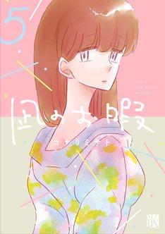 「凪のお暇」5巻