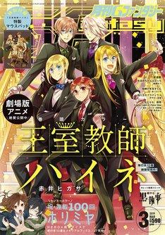 月刊Gファンタジー3月号