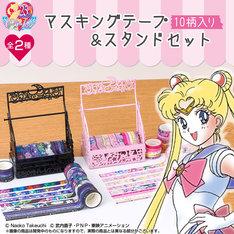 「美少女戦士セーラームーン マスキングテープ&スタンドセット」通常版