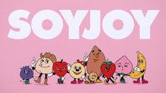 SOYJOYのWeb用動画「SOYJOYS登場」編より。