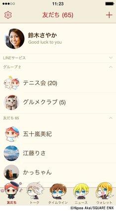 LINE着せかえ「王室教師ハイネ」(c)Higasa Akai/SQUARE ENIX