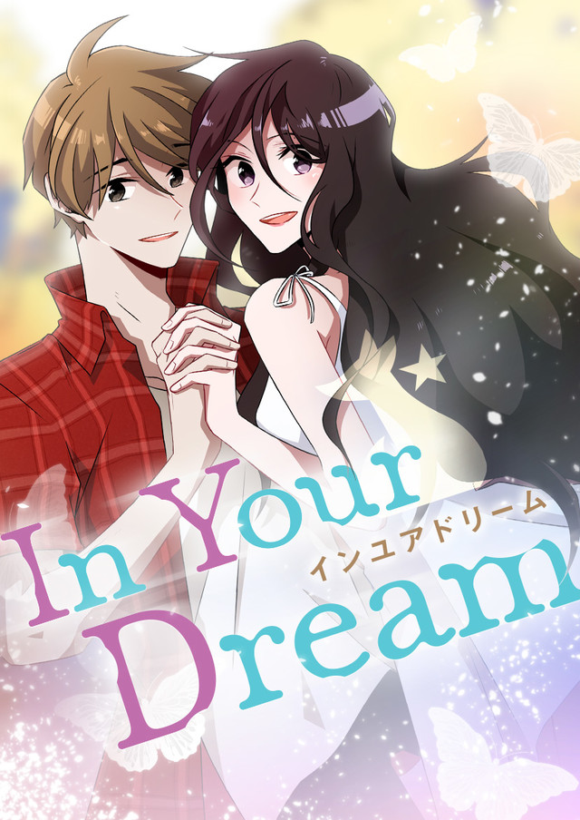「In Your Dream」メインビジュアル