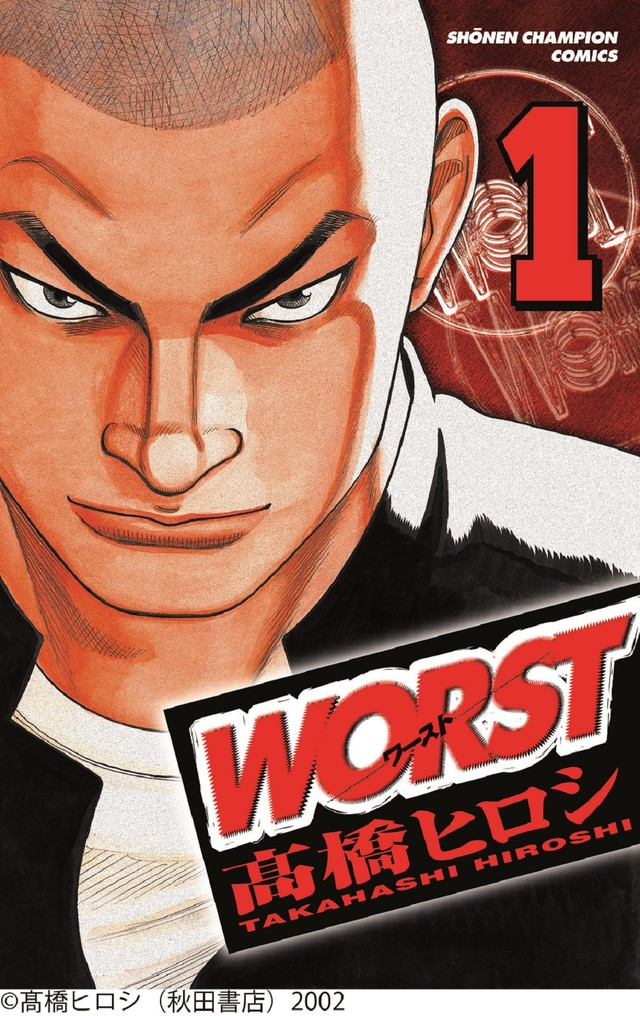 「WORST」1巻(c)高橋ヒロシ(秋田書店)2002