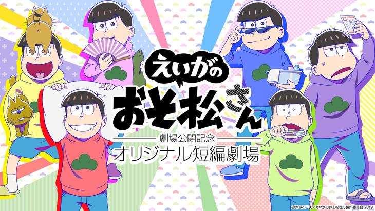 「『えいがのおそ松さん』劇場公開記念 オリジナル短編劇場」ビジュアル
