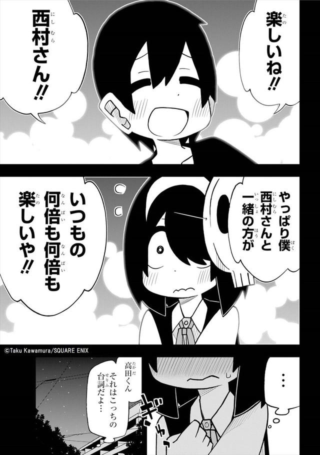 「事情を知らない転校生がグイグイくる。」より。(c)Taku Kawamura/SQUARE ENIX