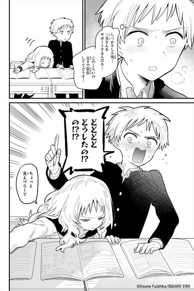 「好きな子がめがねを忘れた」より。(c)Koume Fujichika/SQUARE ENIX