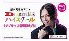 「【3DVR対応】蒼井翔太 独占インタビュー/Dimensionハイスクール #4」のバナー。