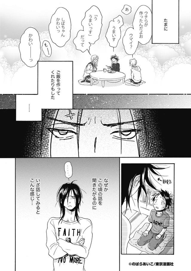 「秋山くん」3巻より。