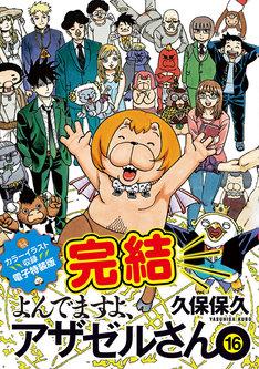 https://cdnx.natalie.mu/media/news/comic/2019/0222/azazelsan16tokuso_fixw_234.jpg
