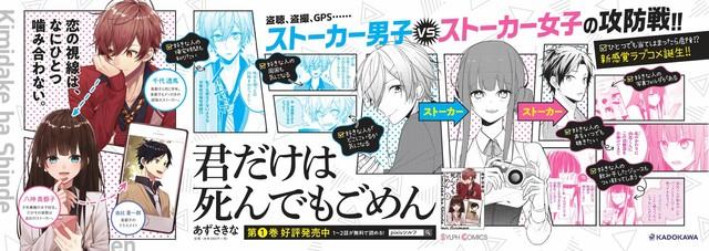 東武池袋駅に掲出される「君だけは死んでもごめん」の広告。