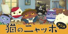 TVアニメ「猫のニャッホ」ビジュアル