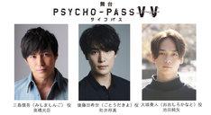 左から三島慎吾役の高橋光臣、後藤田希世役の町井祥真、大城奏人役の池田純矢。