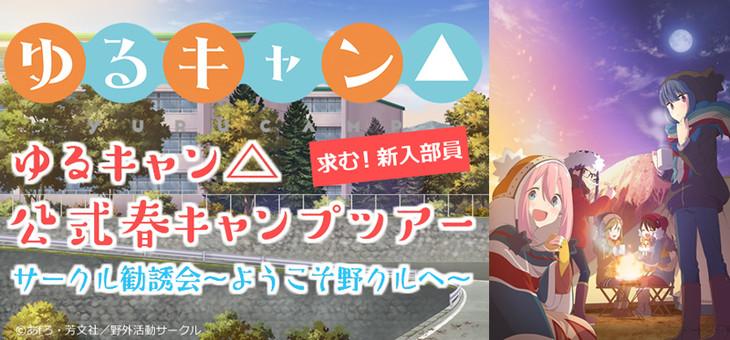 【イベント】「ゆるキャン△」野クルが勧誘会を開催、1泊2日のキャンプツアーを本栖高校で