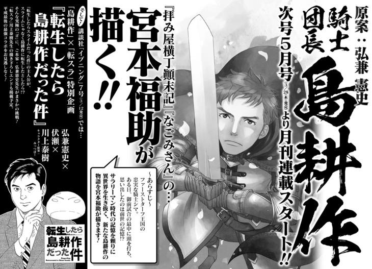 【漫画】「騎士団長 島耕作」作画は宮本福助!サラリーマンの記憶を頼りに異世界を生き抜く