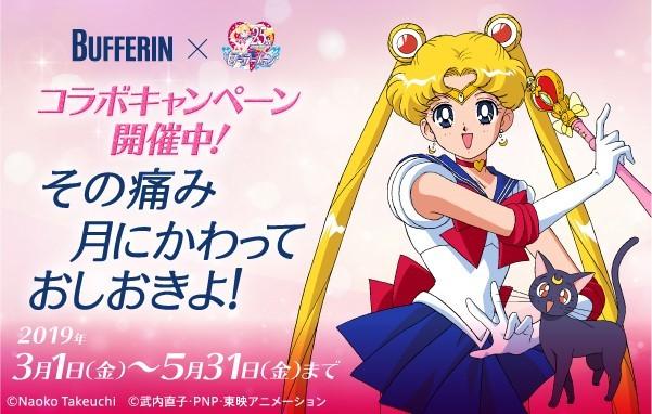 「バファリン×美少女戦士セーラームーン コラボキャンペーン」