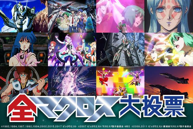 【アニメ】『全マクロス大投票』4部門の投票開始、NHK BSプレミアムで特番も放送予定