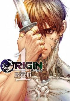 Boich「ORIGIN」1巻