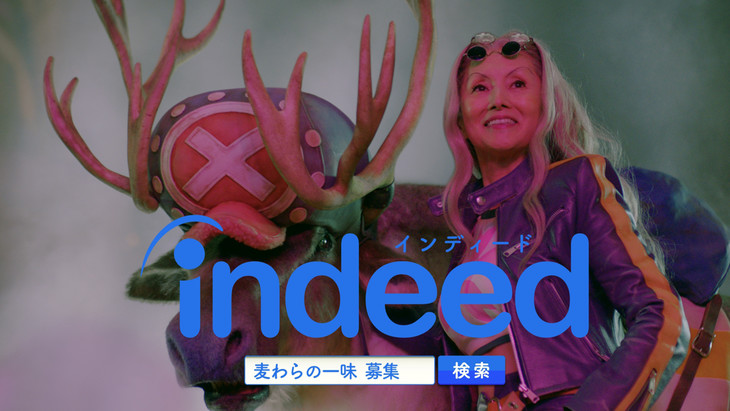 「ONE PIECE」とIndeedのコラボCM「チョッパー 助手 バイト」編より。