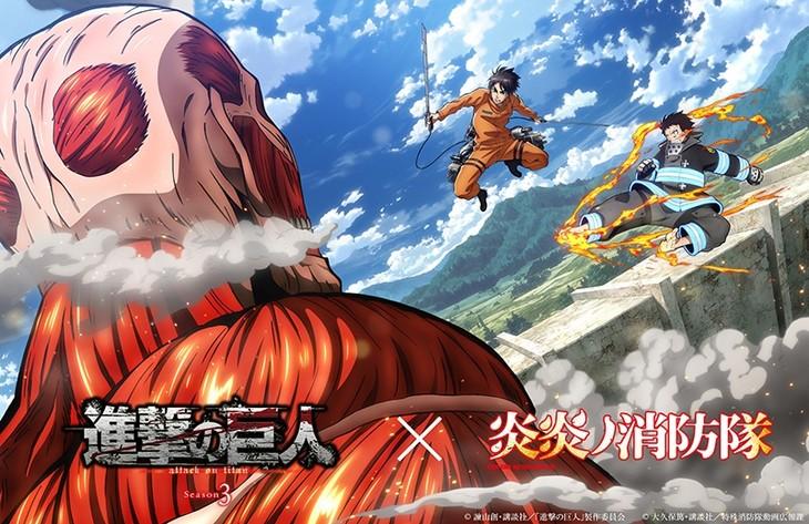 TVアニメ「炎炎ノ消防隊」と「『進撃の巨人』Season3」のコラボビジュアル。