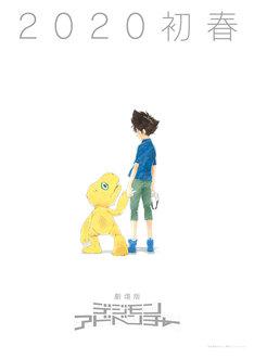 「劇場版デジモンアドベンチャー(仮題)」ティザービシュアル