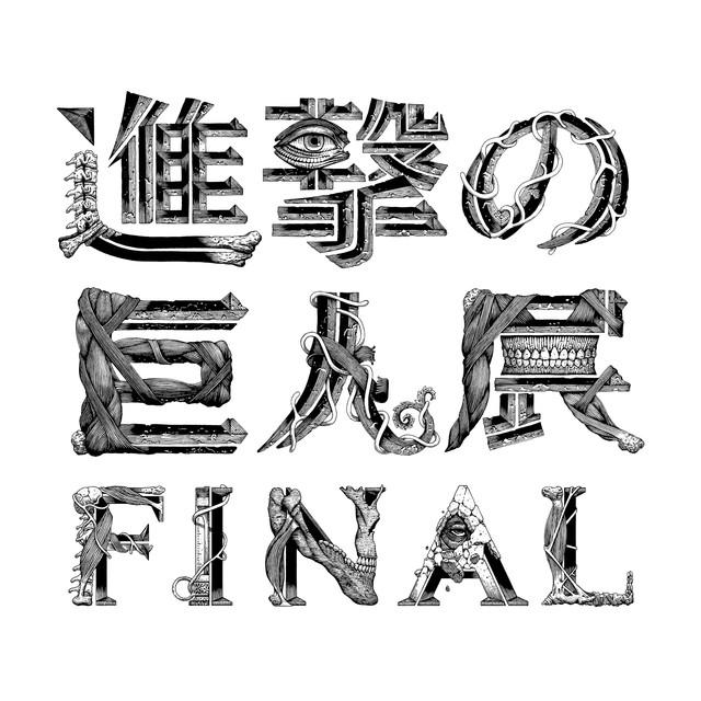 「進撃の巨人展FINAL」ロゴ