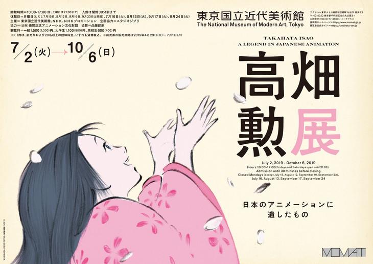 https://cdnx.natalie.mu/media/news/comic/2019/0305/takahataten_yoko_fixw_730_hq.jpg