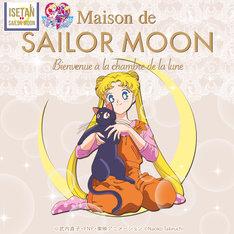 「Maison de SAILOR MOON ~Bienvenue a la chambre de la lune~」ビジュアル(c)武内直子・PNP・東映アニメーション (c)Naoko Takeuchi